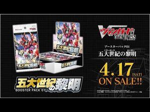 【CM】ブースターパック第1弾「五大世紀の黎明」「カードファイト!! ヴァンガード overDress」