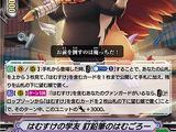 Hammsuke's Rival, Nail Pencil Hammgoro