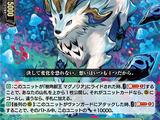 Sylvan Horned Beast, Lattice