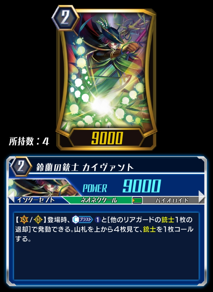 Lily of the Valley Musketeer, Kaivant (ZERO)