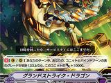 Grand Strike Dragon
