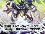 Blue Wave Dragon, Tetra-drive Dragon (V Series)