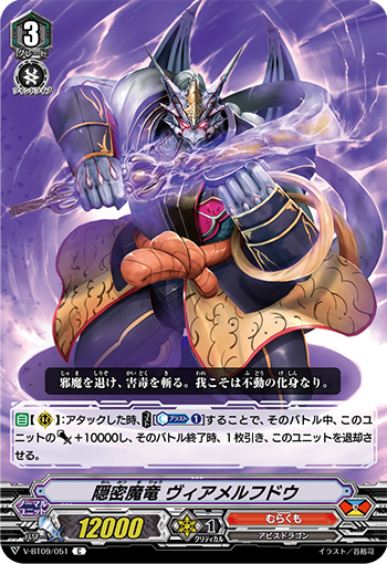 Covert Demonic Dragon, Viamel Fudou