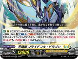 Heavenly Flight Dragon, Prideful Dragon