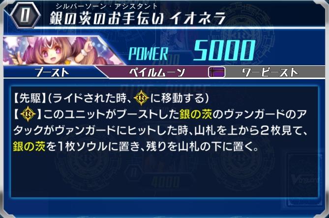 Silver Thorn Assistant, Ionela (ZERO)
