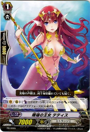 Coral Princess, Thetis