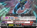 Stealth Dragon, Kizanreiji