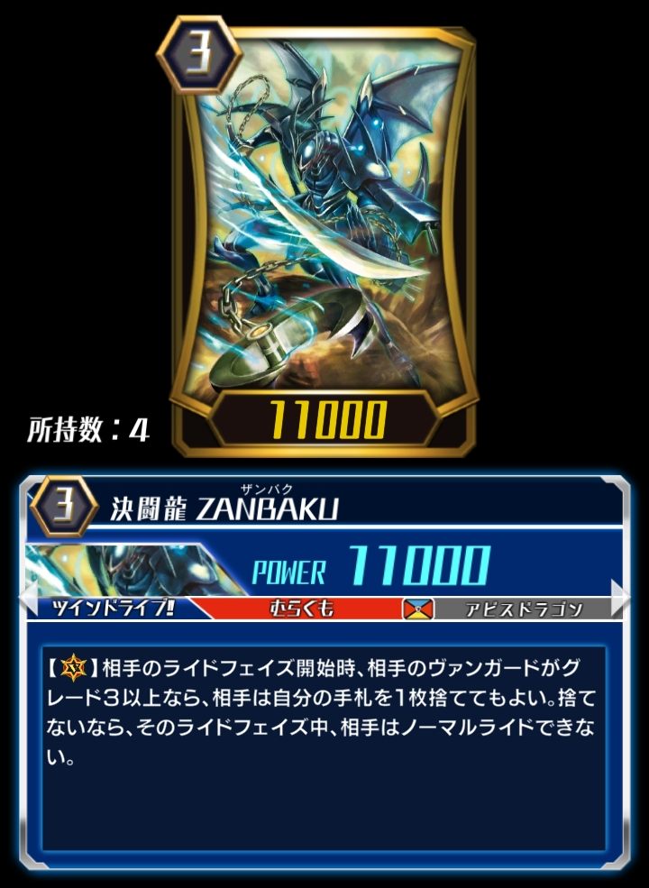 Dueling Dragon, ZANBAKU (ZERO)