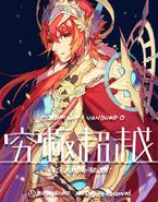 Master Swordsman of First Light, Gurguit Helios (Extra)