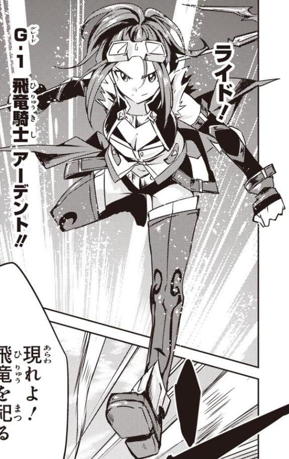 Flying Dragon Knight, Ardent