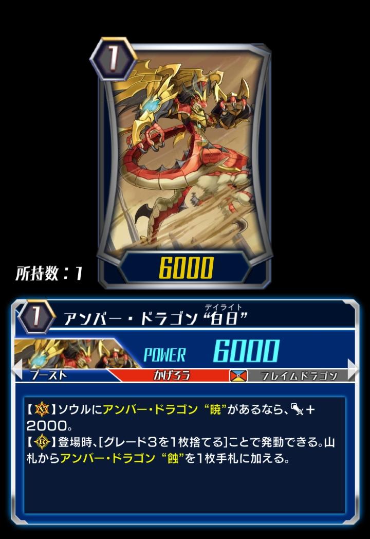 Amber Dragon, Daylight (ZERO)