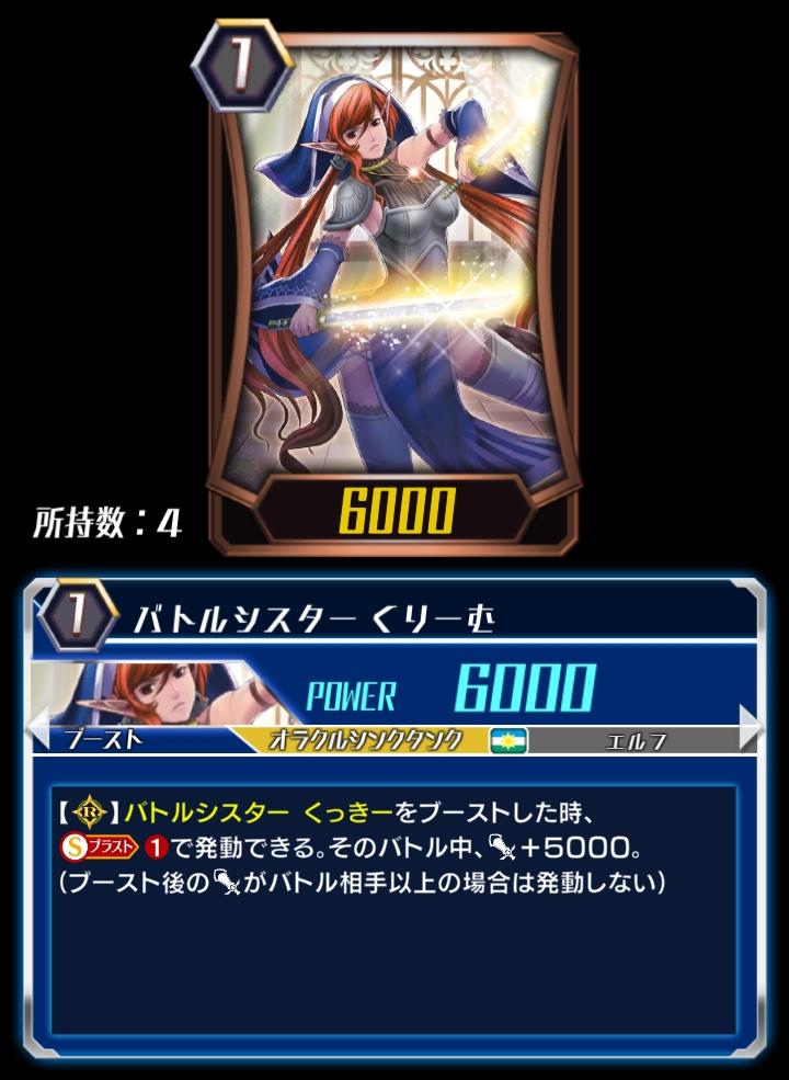 Battle Sister, Cream (ZERO)