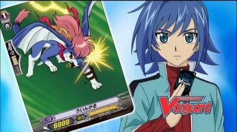 Episode 9 Official Cardfight!! Vanguard 1st Season