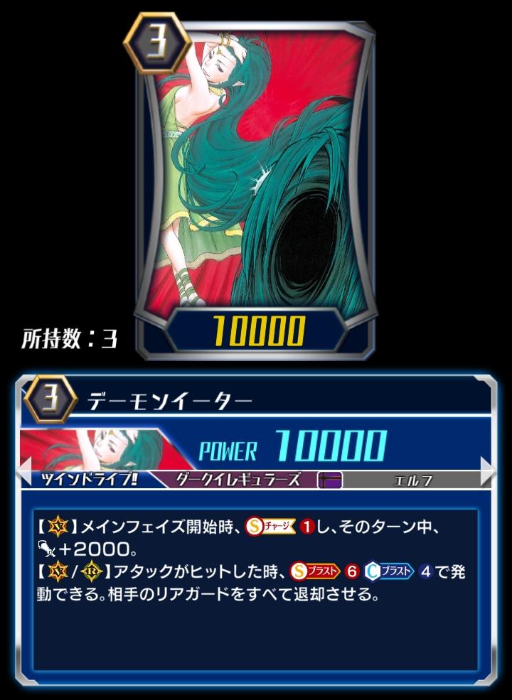 Demon Eater (ZERO)