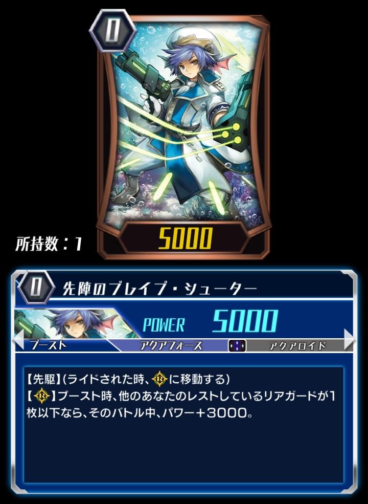 Advance Party Brave Shooter (ZERO)