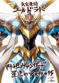 Golden Dragon Knight, El Dorado (Extra)