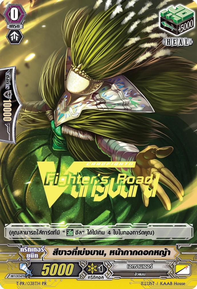 Card Errata:Blooming White, Flowering Grass Mask