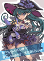 Barrier Witch, Graine (Extra)