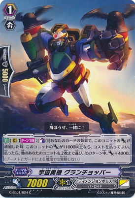 G-EB01-024.png