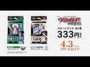 【CM】カードファイト!! ヴァンガード overDress スタートデッキ2種が4月3日(土)発売!