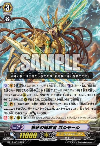 Cardfight Vanguard Wolf Fang Liberator Garmore Playmat L@@K!