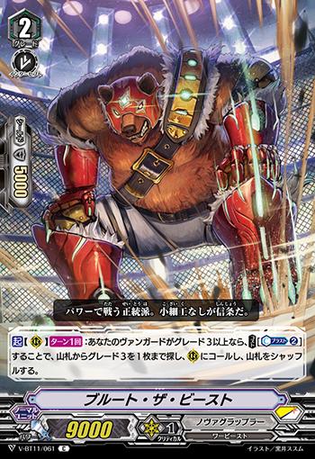 Brute the Beast