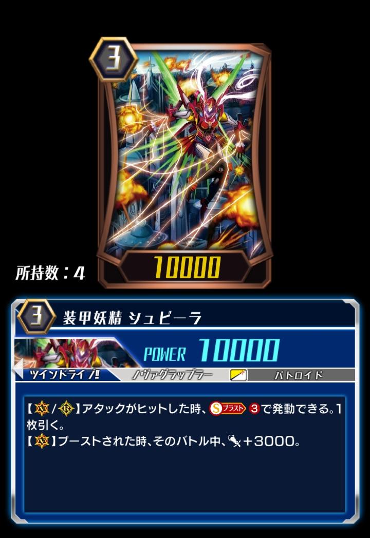 Armored Fairy, Shubiela (ZERO)