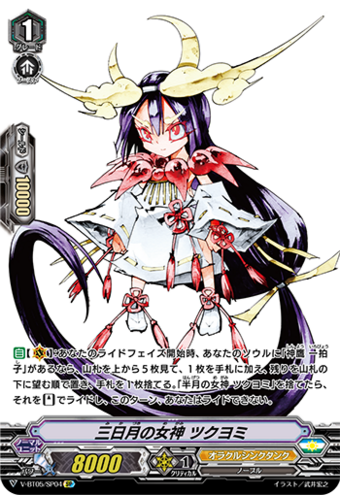 Goddess of the Half Moon Cardfight! Vanguard TCG Tsukuyomi V-BT05//008EN RRR