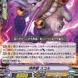 Mythic Beast, Skoll (V Series)