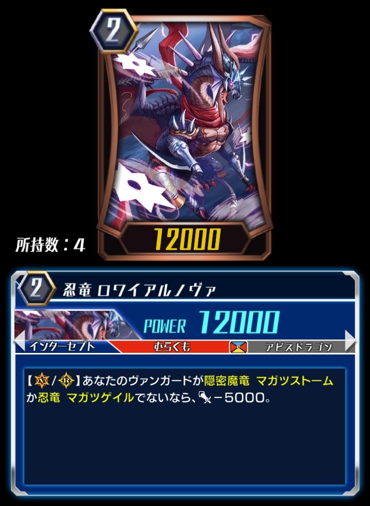 Stealth Dragon, Royale Nova (ZERO)