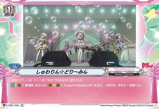 Card Errata:Shuwarin☆Drea~min
