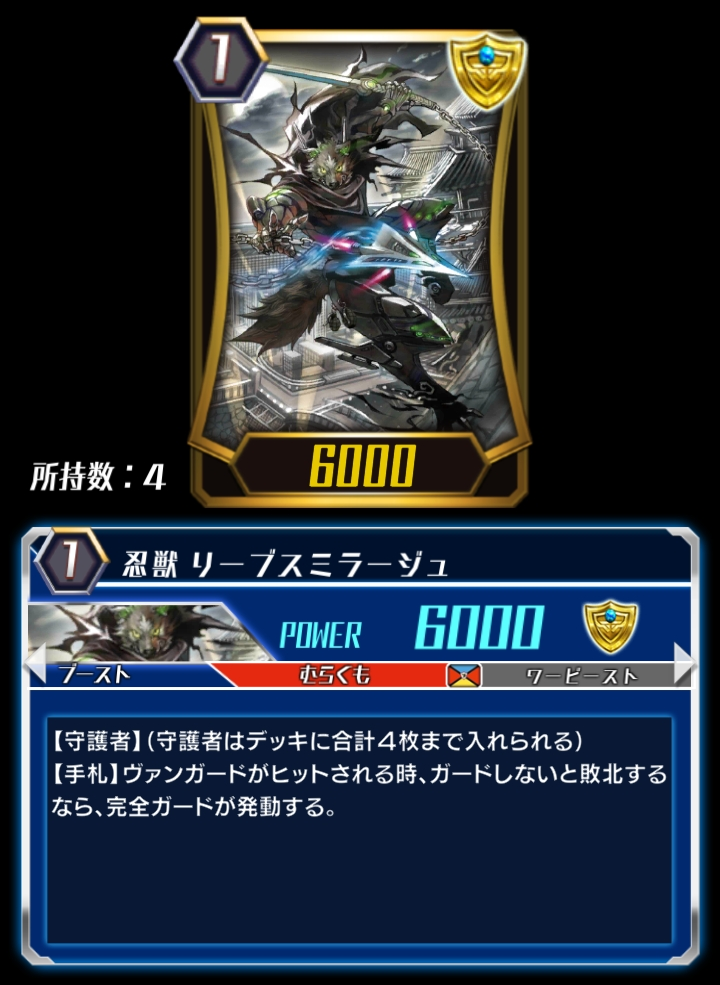 Stealth Beast, Leaves Mirage (ZERO)