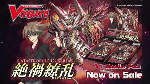 CARDFIGHT!! VANGUARD TVC BT13-0