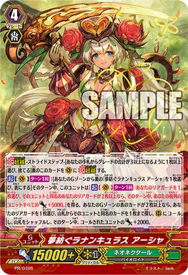 PR-0496 (Sample).png