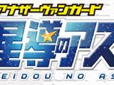 Another Vanguard: Star Road Asuka