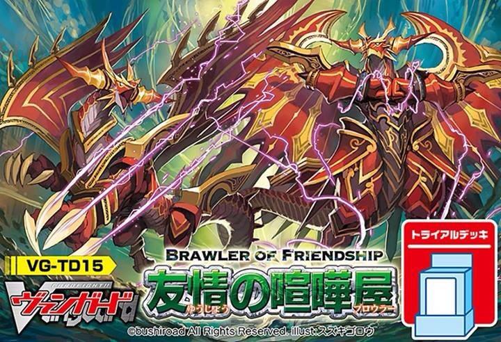 Trial Deck 15: Brawler of Friendship
