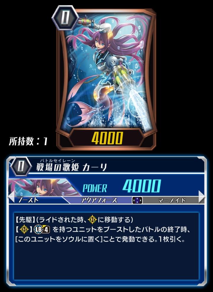 Battle Siren, Cagli (ZERO)