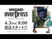 【CM】TVアニメ「カードファイト!! ヴァンガード overDress」番宣