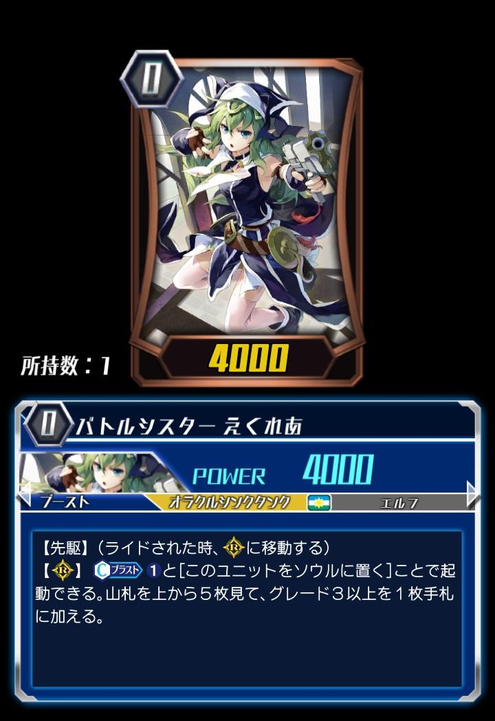 Battle Sister, Eclair (ZERO)