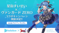 SuiseiCollabEvent-Banner.png