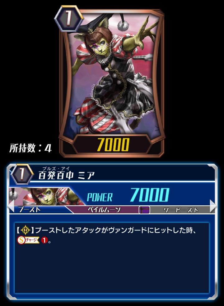 Bull's Eye, Mia (ZERO)