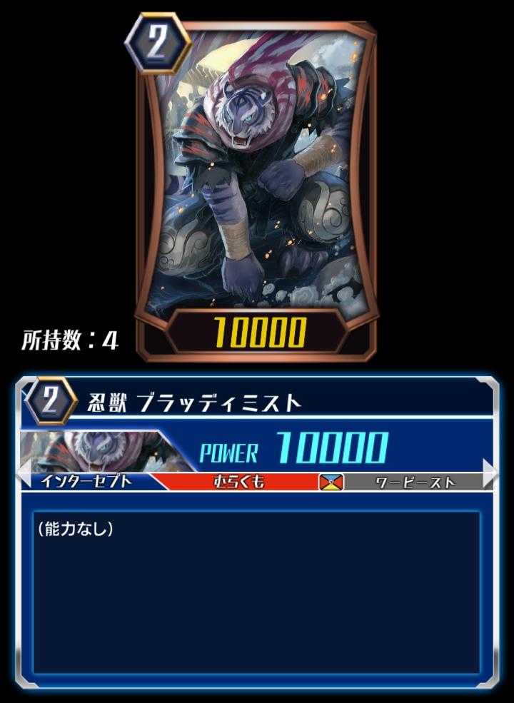 Stealth Beast, Bloody Mist (ZERO)