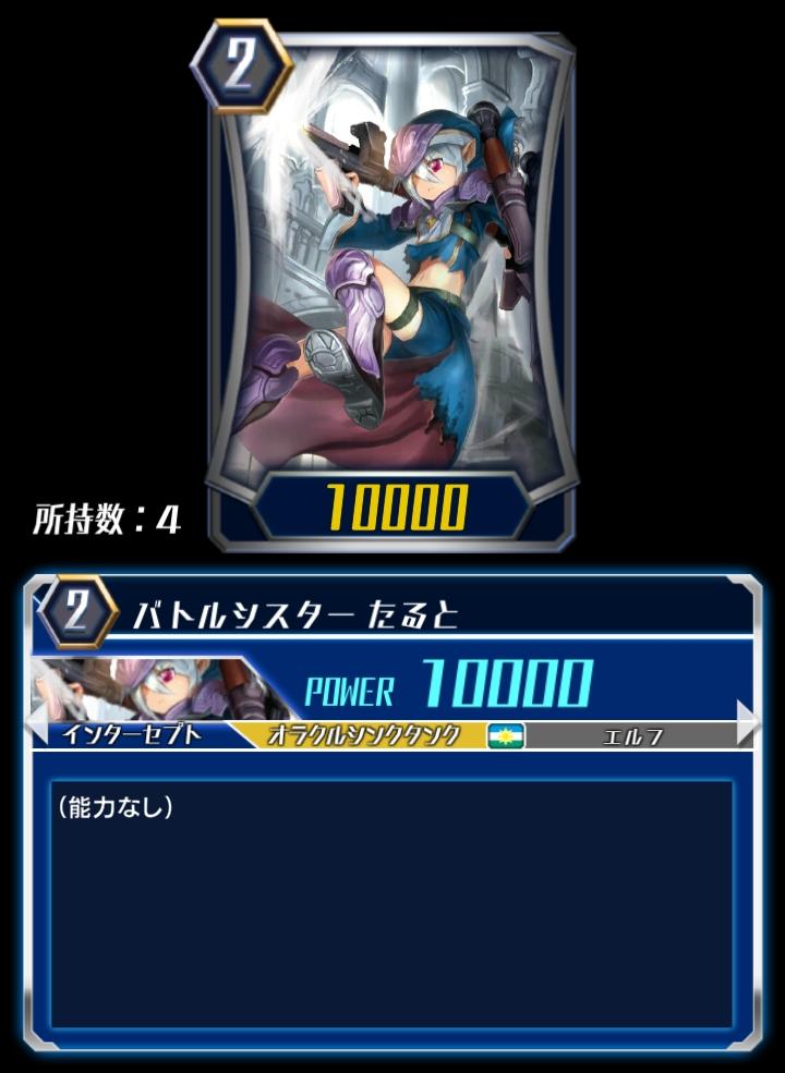 Battle Sister, Tarte (ZERO)