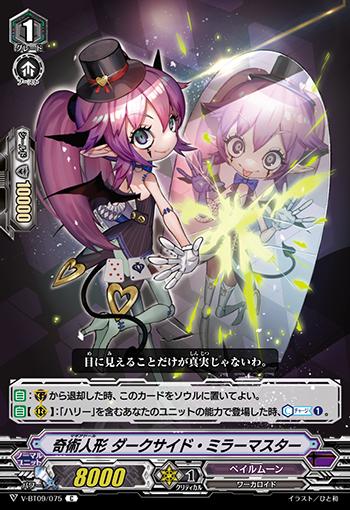 Magia Doll, Darkside Mirror Master