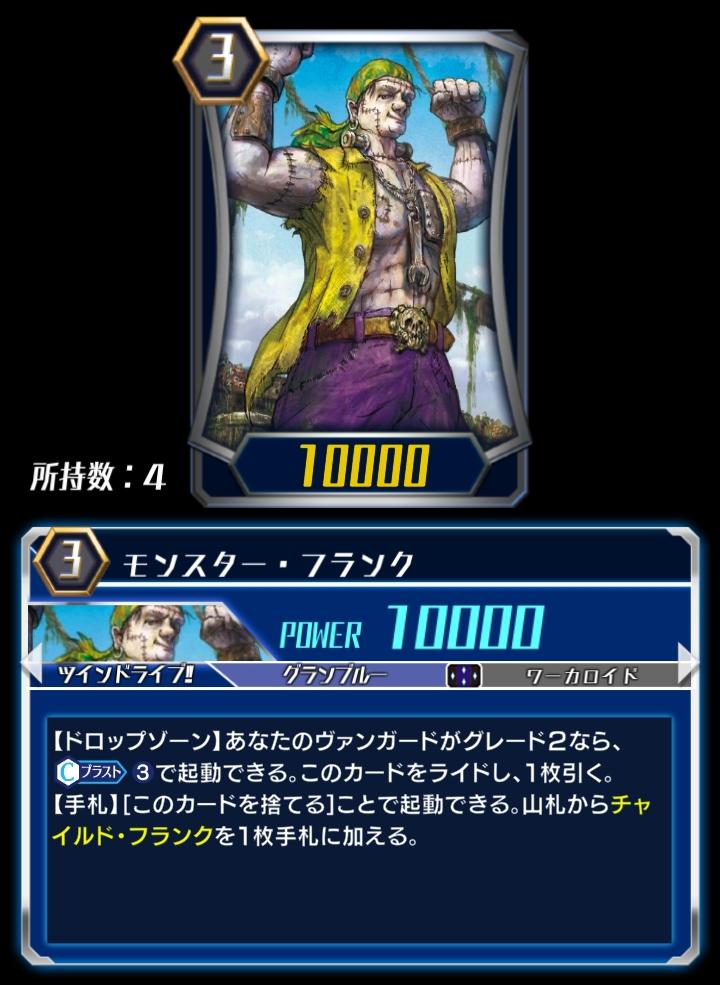 Monster Frank (ZERO)