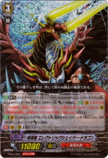 Eradicator, Electric Shaper Dragon
