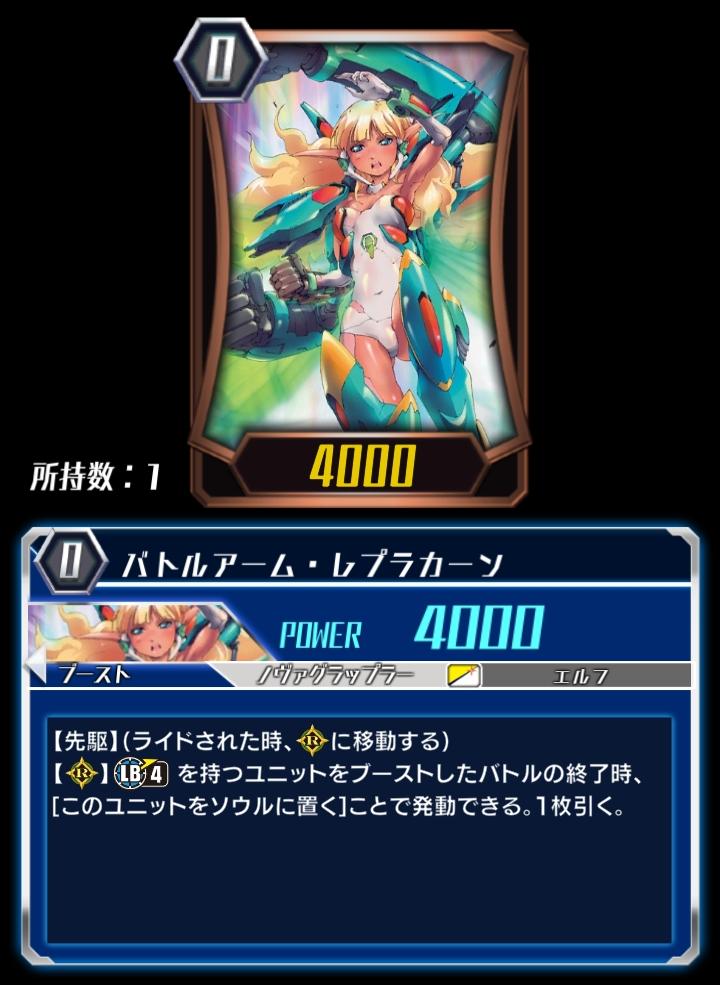 Battle Arm Leprechaun (ZERO)