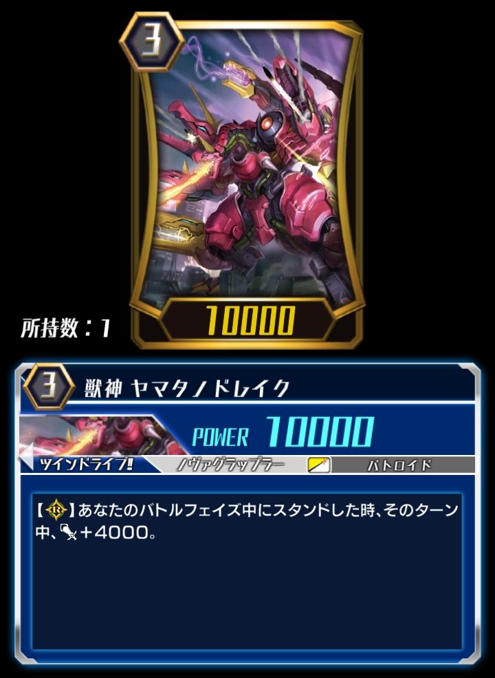 Beast Deity, Yamatano Drake (ZERO)