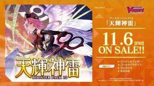 【CM】「カードファイト!! ヴァンガード」ブースターパック第12弾「天輝神雷」