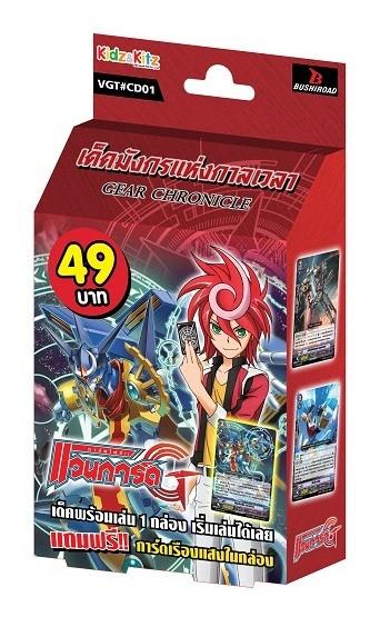 Character Deck 1: Deck of Chrono Dragon